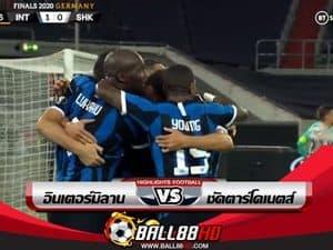 ไฮไลท์ฟุตบอลยูโรป้าลีก อินเตอร์มิลาน Vs ชัคตาร์โดเนตส์ August 18, 2020