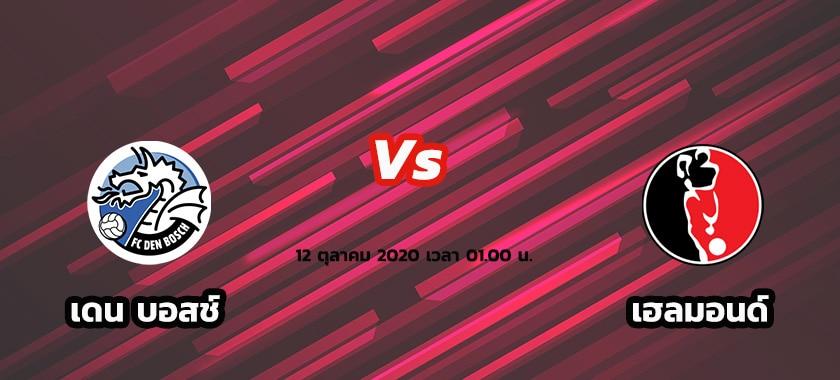 เดน บอสช์ vs เฮลมอนด์