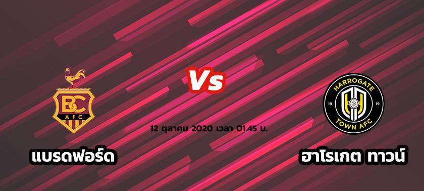 แบรดฟอร์ด VS ฮาโรเกต