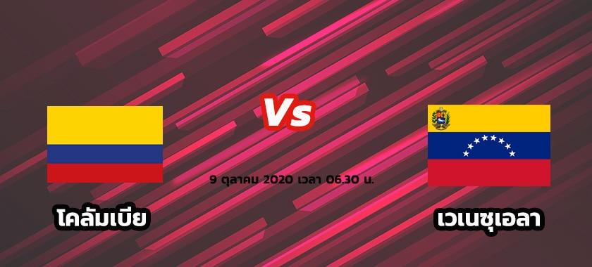 โคลัมเบีย vs เวเน
