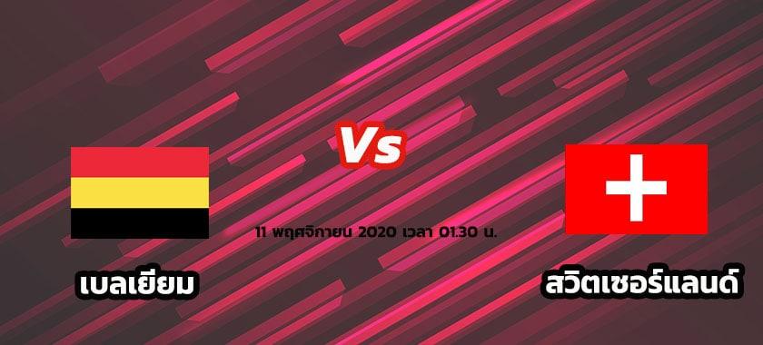 เบลเยียม vs สวิตเซอร์แลนด์