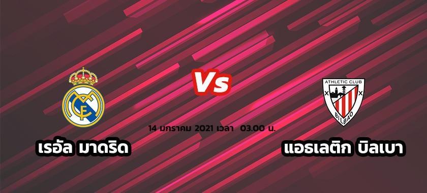 เรอัล มาดริด VS แอธเลติก บิลเบา