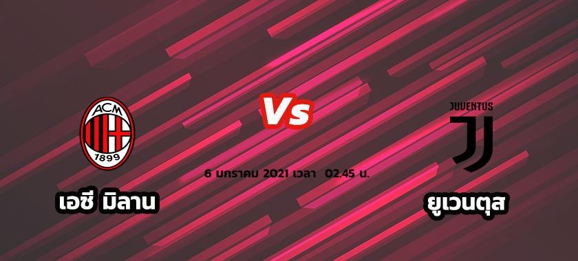 เอซี มิลาน VS ยูเวนตุส