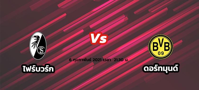 ไฟร์บวร์ก VS ดอร์ทมุนด์