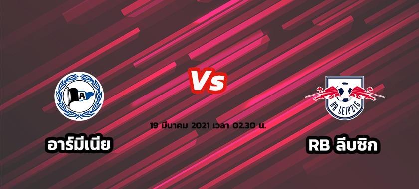 อาร์มีเนีย VS RB ลีบซิก